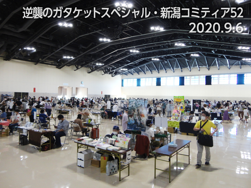 逆襲のガタケットスペシャル!!・新潟コミティア52